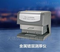XRF镀层厚度检测仪Thick800A