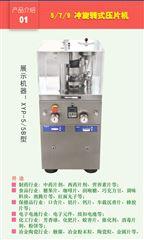 小型旋转式压片机,5冲旋转式压片机,7冲旋转式压片机,9冲旋转式压片机哪里有?