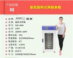 KX-35AS食品烘焙设备,小型家用旋转式烤箱,低温烘焙更均匀的广州雷迈烤箱厂家