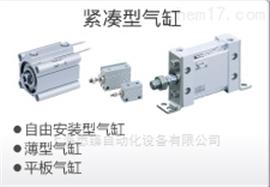 SMC气缸 紧凑型气缸