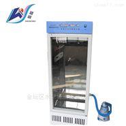 HWHS-250智能恒温恒湿培养箱