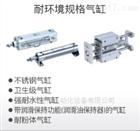 SMC气缸-耐环境规格气缸
