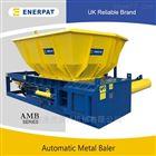 AMB-H1510恩派特铝片压块机,铝箔打包机 成品密度高