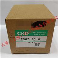 日本CKD喜开理刻度盘空气减压阀2302-2C-W