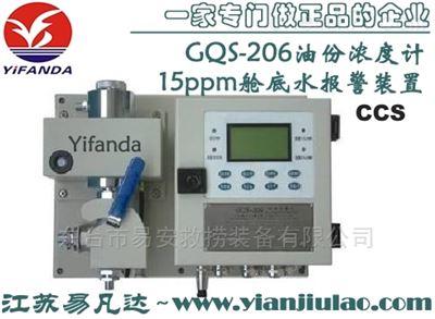 GQS-206型15ppm舱底水报警装置、船用油份浓度计