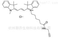 Cy3 alkyne cy3炔烃荧光染料 带图谱 纯度高