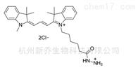 Cyanine3 hydrazide CY3酰肼荧光染料 光谱