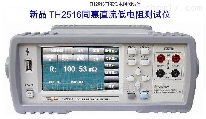 TH2516直流低电阻测试仪