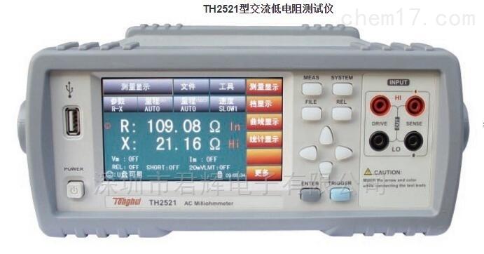 TH2521型交流低电阻测试仪