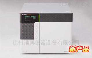岛津荧光检测器RF-20A黄曲霉素检测用