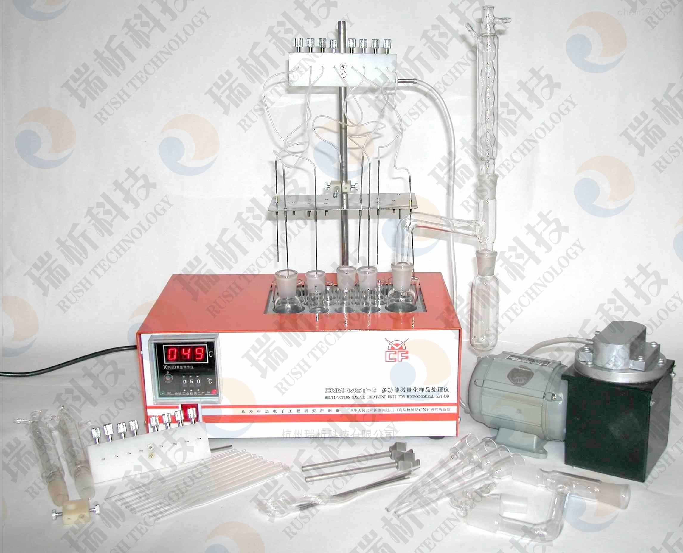 CNM-MST-2多功能微量化样品处理仪