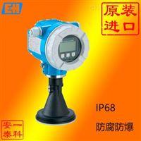 雷达液位计 FMR244-A4SXXGAA2A/FMR5x