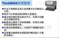 X射线测厚仪 Thick800A_天瑞仪器