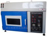 紫外线老化试验箱/紫外辐照箱