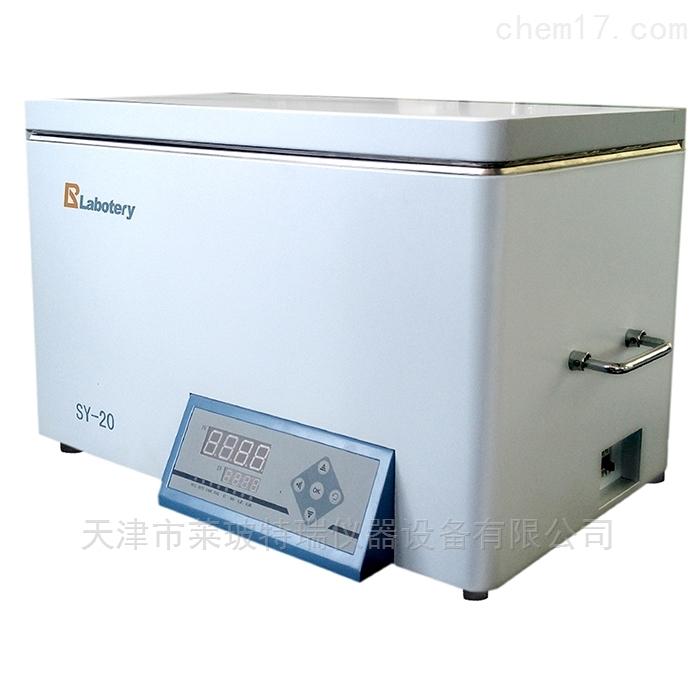 SY-20 电热恒温水槽