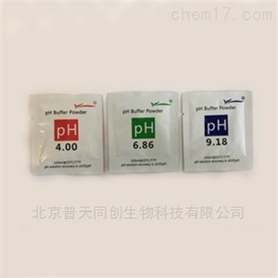 PH缓冲剂—检测试剂