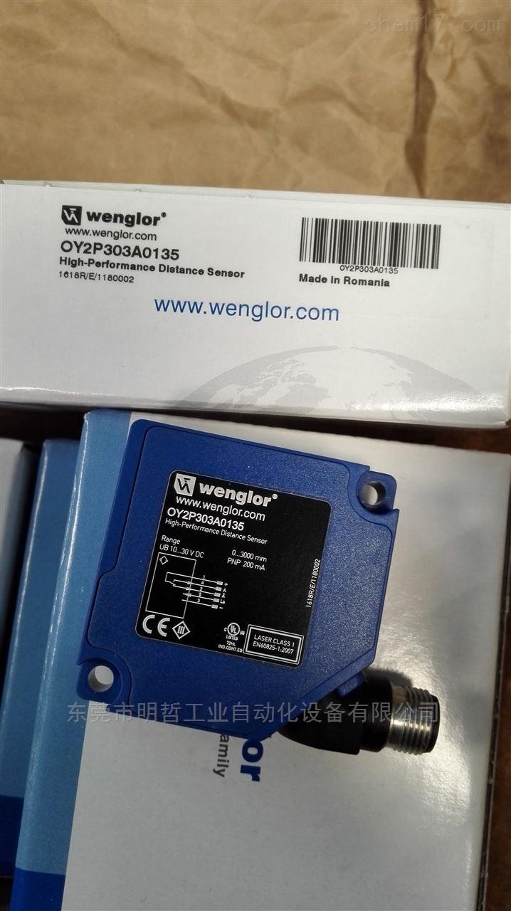 德国威格勒WENGLOR时间传递传感器原厂直销