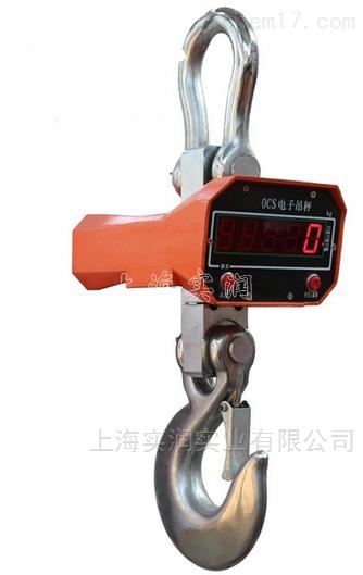 1吨吊磅/浙江杭州OCS-2T电子吊钩称价格
