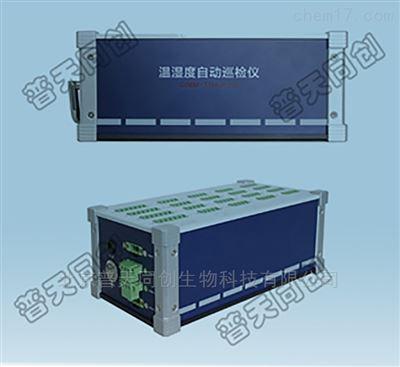 便携式温湿度自动巡检仪-热工计量器具