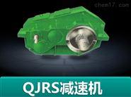 供銷:QJRS200-80起重減速機