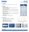 HYC-990S 海爾2℃-8℃醫用冷藏箱