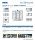 HYC-1050L海爾醫用冷藏箱
