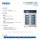 HYC-1378海爾2℃-8℃醫用冷藏箱