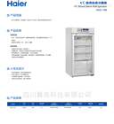 HXC-106 4℃海尔医用血液冷藏箱