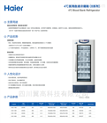 HXC-258海爾4℃血液保存箱