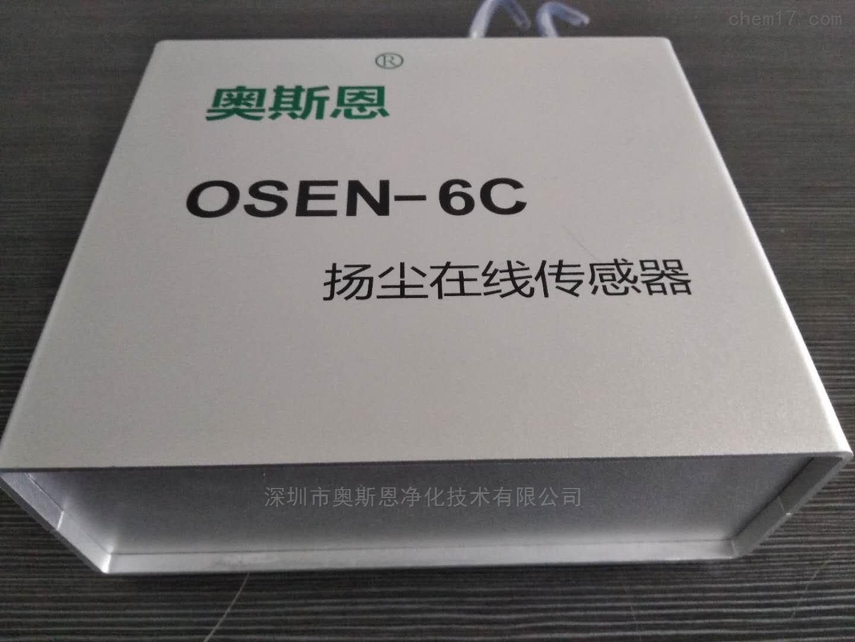 CCEP环保认证扬尘传感器集成专用
