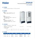 HYCD-282A海爾醫用冷藏冷凍箱