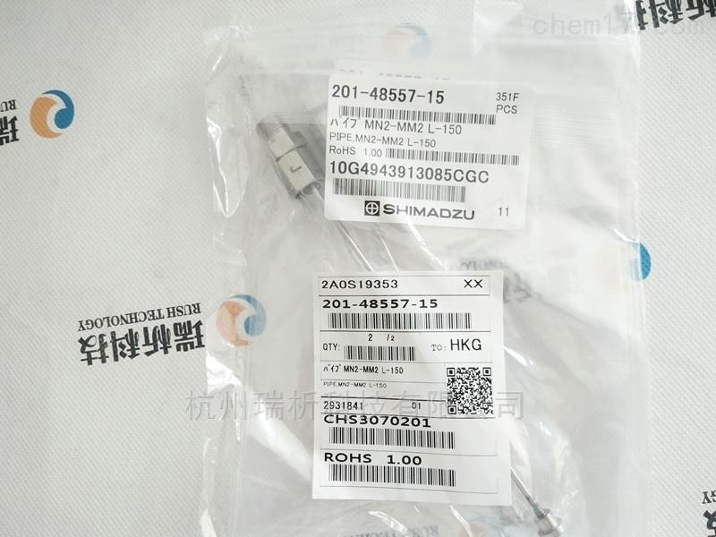 201-48557-15色谱柱液相色谱SHIMADZU 201-48557-15..