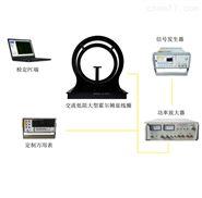 交流电磁场辐射标定系统