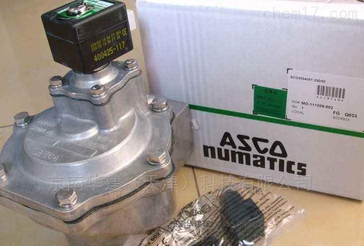 ASCO阿斯卡脉冲阀SCG353A044北京代理