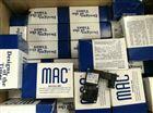 美國MAC防爆閥貨期短
