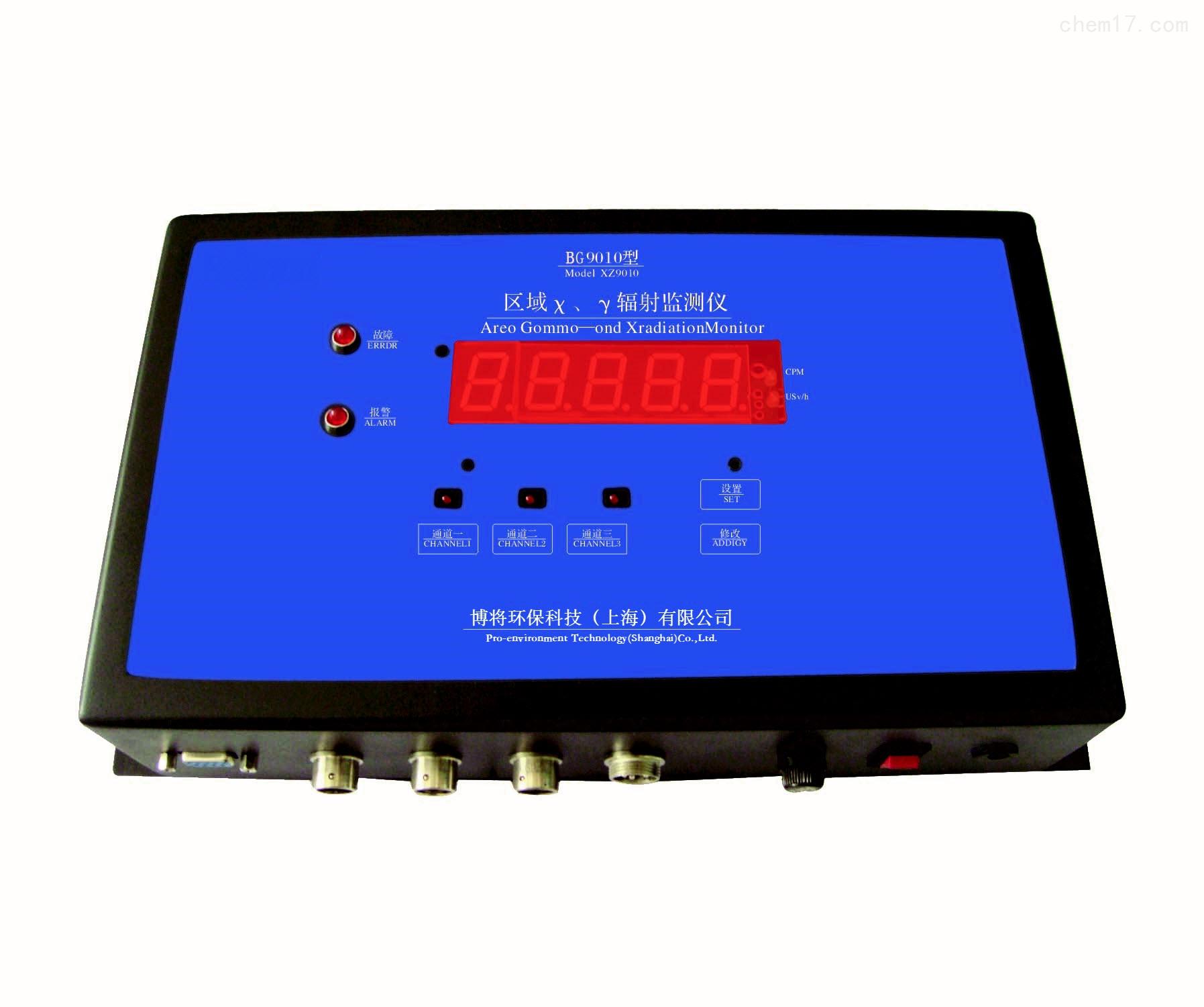 BG9010+BG90GC-固定场所辐射监控系统
