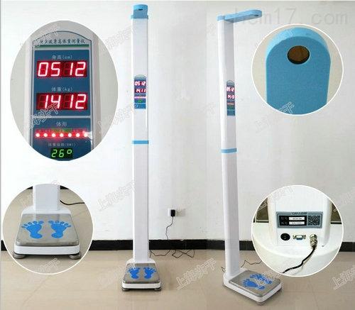 红外线BMI测量仪 测量身高体重BMI值