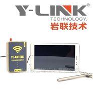 YL-ANT(W)无线锚杆无损检测仪,品质保证