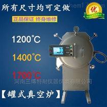 TN-Q1700罐式真空炉