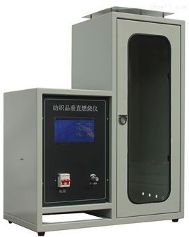 CZF-5455型紡織品燃燒檢測儀