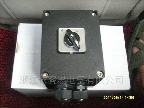 BK10-16A/220V防爆控制开关