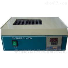 微量恒温器(干式)