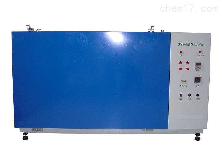 小型紫外线老化箱 北京厂价直销