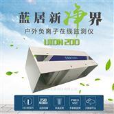 负氧离子在线监测设备UION-200