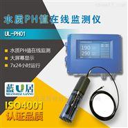 水质PH值在线监测系统UL-PH01