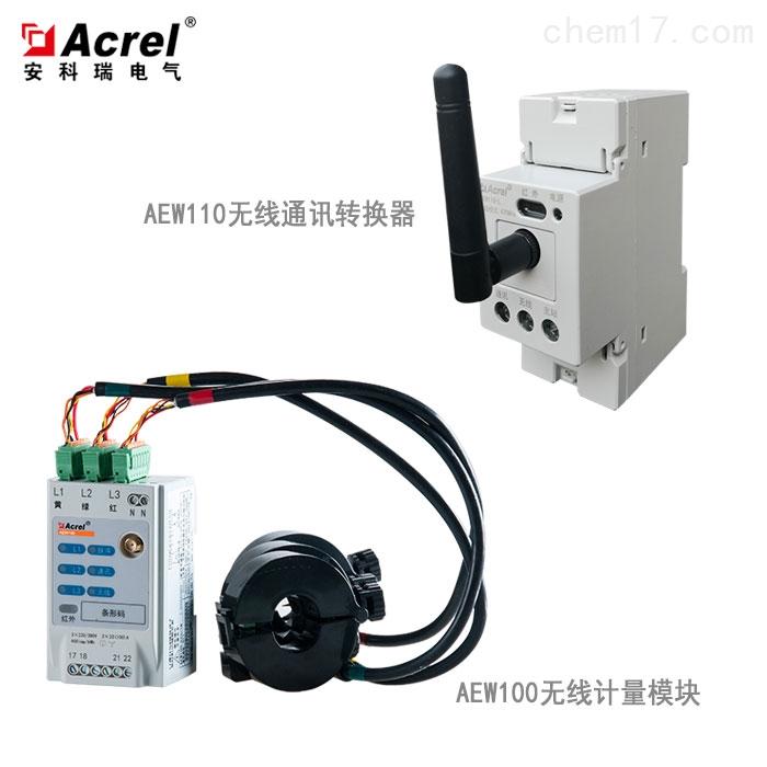 治污設施用電監控無線接收模塊
