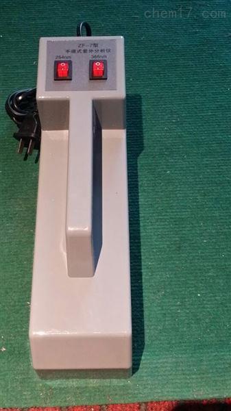 紫外分析仪ZF-7手提式紫外检测仪