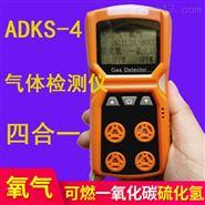 四合一气体检测仪气体报警仪厂家