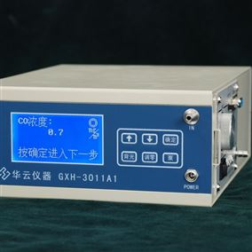 GXH—3011A1便攜式紅外線CO氣體分析儀