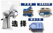 纯水表/IC卡纯净水水表价格厂家